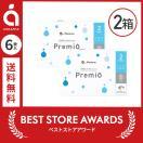 メニコンプレミオ 2WEEK コンタクト レンズ ×2箱セット 処方箋不要 送料無料