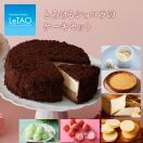 チーズケーキ ルタオ 奇跡の口どけセットショコラスペシャル お祝い お年賀  バレンタイン チーズケーキ ギフト チョコレート お取り寄せ