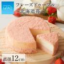 ルタオ LeTAO イチゴ 苺 チーズ ケーキ ス...