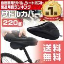自転車 サドルカバー 低反発クッション ジェル ロードバイク クロスバイク 約220g