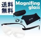 拡大鏡 眼鏡 ルーペメガネ めがね 携帯用 メガネの上に 両眼鏡 作業用 7点セット