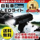 自転車ライト ヘッドライト LED USB充電 防塵 防滴 3W 1200mAh