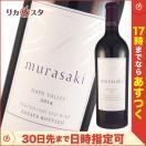 ケンゾー エステート 紫 murasaki 2014年 750ml 正規品 KENZO ESTATE オススメ