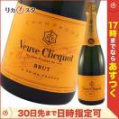 ヴーヴ クリコ イエローラベル ブリュット 白 750ml 正規品 Veuve Clicquot オススメ ギフト