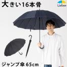 傘 メンズ 16本骨 大きい傘 雨傘 LIEBEN-0191