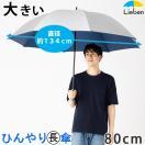 ゴルフ傘 日傘 晴雨兼用 UVカット メンズ L...