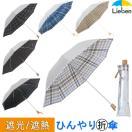 日傘 折りたたみ メンズ レディース 晴雨兼用 UVカット チェック柄 遮熱 遮光 男性 LIEBEN-0561