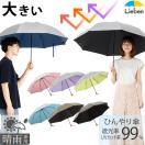 日傘 メンズ レディース 折りたたみ 晴雨兼用 UVカット 遮熱 遮光 男性 大きい傘 LIEBEN-0587