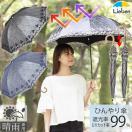 日傘 長傘 遮光 uvカット スライド式長傘 レース 日傘 レディース ひんやり傘 傘 かさ カサ LIEBEN-1425