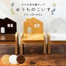 キッズ用 木製チェア 『おうちのこいす』天然木のナチュラルな質感 ~送料無料~