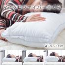 マイクロファイバー 枕 ホテル仕様まくら 高さ調節可能 43 x 63