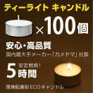 キャンドル ティーライト アルミカップ 100個入 燃焼 長時間 約5時間 ECO 環境配慮型 カメヤマ製 ろうそく ロウソク ローソク キャンドルライト 防災グッズ