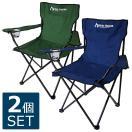 送料無料 Prairie Houseキャンプチェアー2個セットフォールディングチェアー/アウトドアチェアー 折りたたみ椅子(イス) PHS110