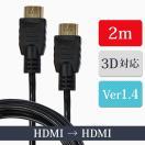 HDMIケーブル 2m ver1.4 3D対応 ハイスピード イーサネット ハイビジョン「2本までメール便送料無料」XCA222  代引・日時指定不可