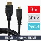 マイクロ HDMIケーブル3mタイプA-タイプDver1.4 ハイスピード イーサネット3D対応 24金メッキ 銅製「2本迄メール便送料無料」 XCA243