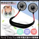 USB 扇風機 卓上型首かけ 扇風機 小型 首か...