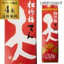 日本酒 送料無料 松竹梅 天 3L×4本 3,000m...
