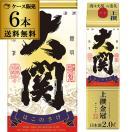P3倍(1/25限定) 日本酒 送料無料 大関 上撰...