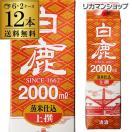 日本酒 送料無料 白鹿 上撰 パック 2L×12...