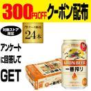 1ケース キリン 一番搾り生 350ml 缶×24本 3ケースまで1口分の送料です! ビール 国産 キリン いちばん搾り 缶ビール