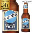 45%オフ 賞味7/31 ブルームーン355ml 瓶×24本 訳あり 送料無料 アメリカ 輸入ビール クラフトビール 白ビール ホワイトエール 長S