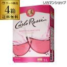 箱ワイン ロゼ カルロ ロッシ ロゼ 3L(4箱入) 送料無料 ケース ボックス BOX カルロロッシ 長S