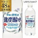 サンガリア 伊賀の天然水 強炭酸水 500ml 4...