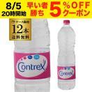 コントレックス 1500ml 12本 ケース販売 送料無料 ミネラルウォーター フランス 水 1.5L 鉱水 硬水 正規品 長S