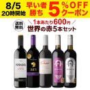 ワインセット 赤 5本 送料無料 世界のぶどう品種飲み比べ 超コスパ 赤ワインセット 5弾 五本 ギフト 赤ワイン 長S