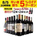 ワインセット 赤だけ特選ワイン12本セット 103弾 送料無料 長S