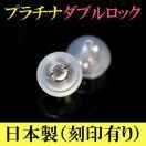 ピアスキャッチ プラチナ 日本製 落ちない シリコン pt900