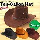 テンガロンハット ウエスタンハット メンズ 帽子 つば広 スエード調 カウボーイ ハット ウェスタンハット ( ブラウン ブラック キャメル)