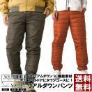 送料無料 ダウンパンツ メンズ 暖パンツ ジョグパン 羽毛 アウトドア 通販P 611505