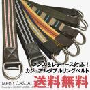 送料無料 ベルト メンズ レディース ダブルリング フリーサイズ カジュアル 通販M5