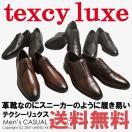 送料無料 texcyluxe テクシーリュクス アシックス商事 本革ビジネスシューズ 結婚式 紳士靴 tu7782 tu7783 tu7784