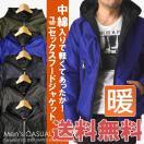 送料無料 中綿フードジャケット 防寒ジャケット メンズ ダウンジャケット ダウンコート タイプ ショートブルゾン フルジップ ZIP