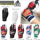 アディダス 野球 バッティンググローブ/手袋 両手用 マイクロフィット3D構造 少年用~大人サイズまで