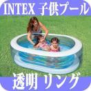ビニールプール 子供用 プール ベランダサイズ 透明リング