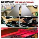 SKI TUNE-UP(板チューンナップ)【返送送...