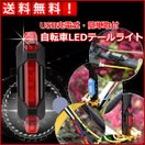 USB充電 自転車用 LEDテールランプ LEDヘッ...