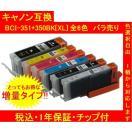 ICチップ付 CANONキャノン 互換インク  BCI-351XL+350XL(増量)  単品色選択可 メール便送料164円(12個まで)