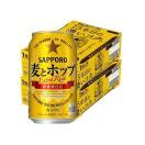 送料無料 サッポロ ビール 麦とホップ  350...