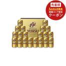 お中元 御中元 ビールギフトセット 送料無料 サッポロ エビスビールセット YE5DT 1セット