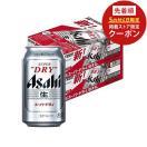 ビール 送料無料 アサヒ スーパードライ 35...