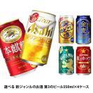 (送料無料)選べる 新ジャンルのお酒(第3のビール) 24本×3ケースセット (北海道・沖縄県は対象外となります。)