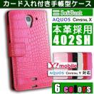 AQUOS 402SH クロコ 手帳型 ケース CRYSTAL Y / Y!mobile SoftBank CRYSTAL X スマホ 横開き 携帯 カバー アクオス レザー 本革