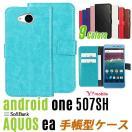 507SH Android One PUレザー 手帳型 ケース Y!mobile スマホ 横開き 携帯 カバー ワイモバイル Yモバイル レザーケース