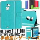 ARROWS F-01H PUレザー 手帳型 ケース docomo Fit F-01H / 楽天 RM02 / 富士通 M02 スマホ 横開き 携帯 カバー アローズ