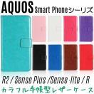 9色レザー AQUOS SENSE SH-01K/SHV40 ケース SH-01K ケース 手帳型 SH-01K 手帳型 ケース SHV40 手帳型 ケース SH-01K カバー
