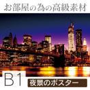 インテリア ポスター ニューヨークの夜景 B1